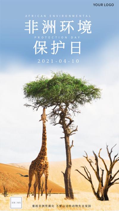 非洲环境保护日,公益,环保