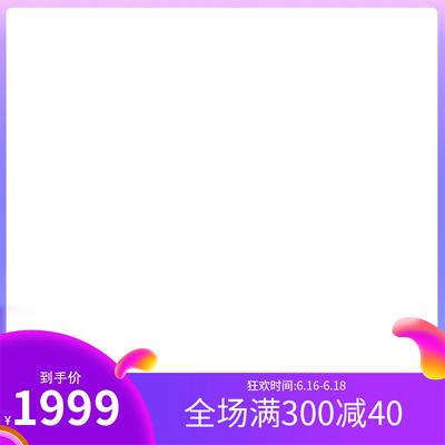 618年紫色中大促促销主图图标