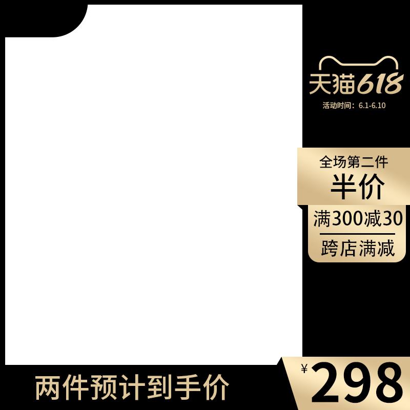 618黑金大气主图