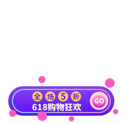 618紫色现代风主图