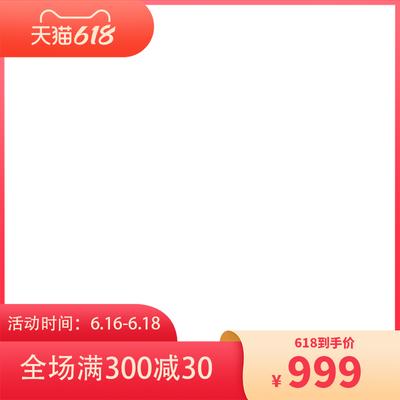 618红色年中大促促销主图图标