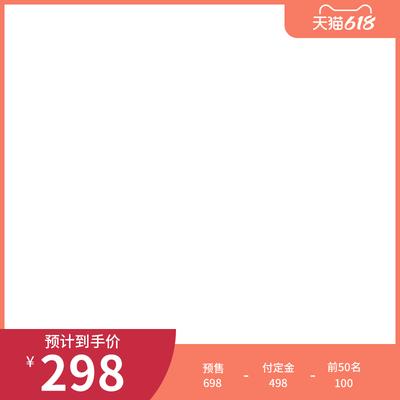 618简约橙色系主图
