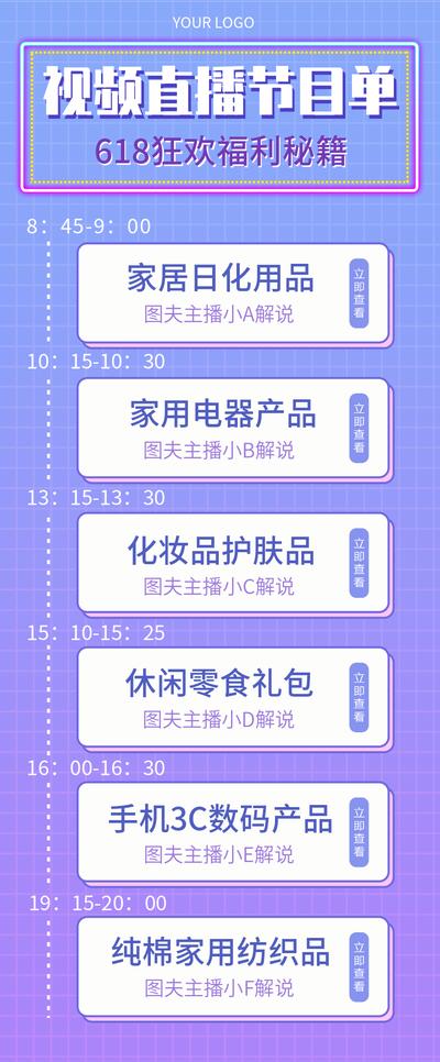 蓝紫色视频直播节目单信息图表