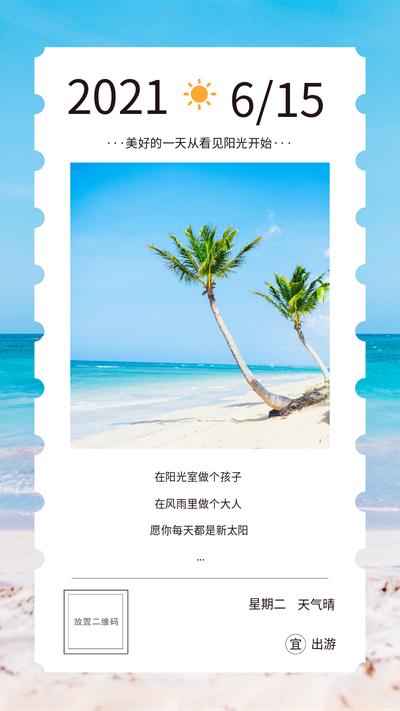 海岛,假日,日签