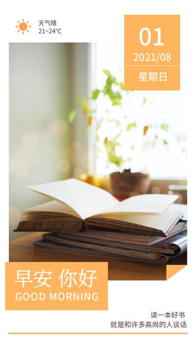 书籍,学习,正能量,日签