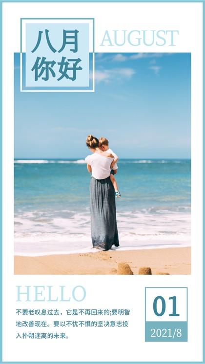 八月你好,放假,海边,日签
