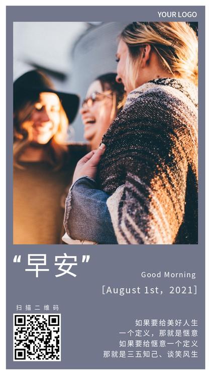 日签,八月,生活