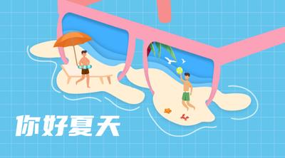 你好夏天,夏天 创意海边