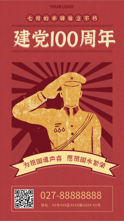 党,生日,100周年
