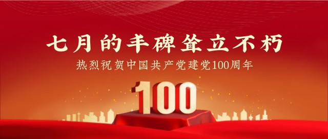 七一,丰碑,100周年