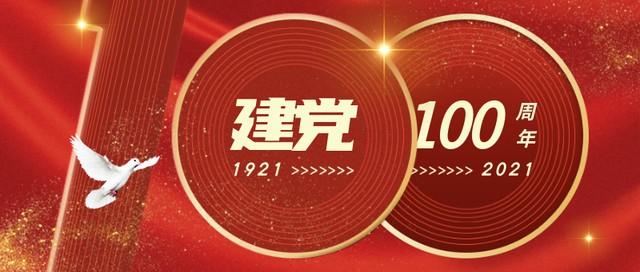 100周年,建党,庆祝