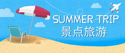 景点,旅游,夏天
