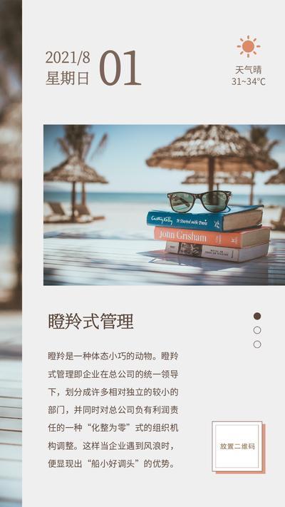 夏天,书籍,管理,日签