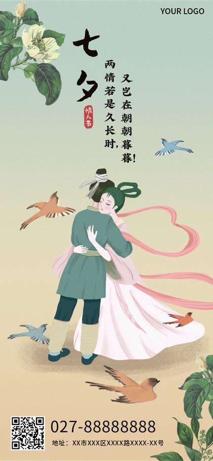 七夕,情人节,七仙女