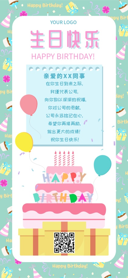 生日,祝福,手机海报