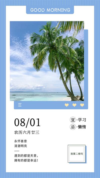 海边,椰子树,清新