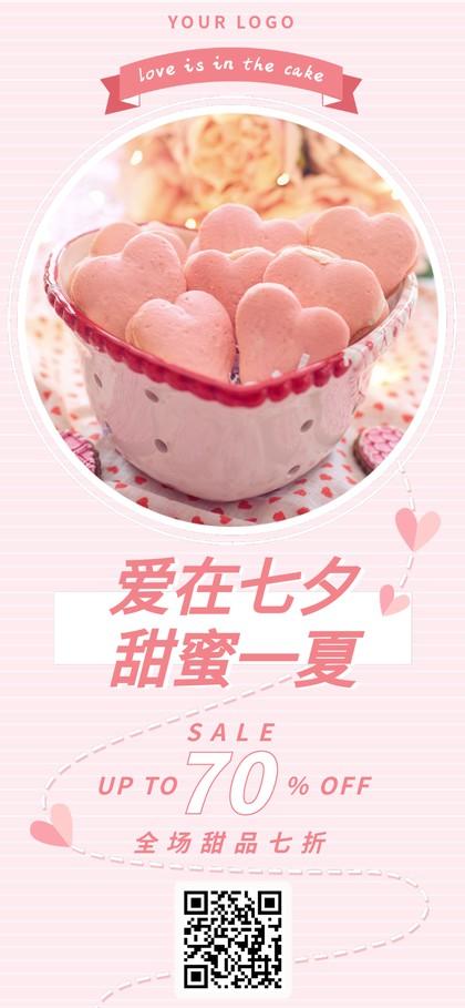 七夕,甜点,促销
