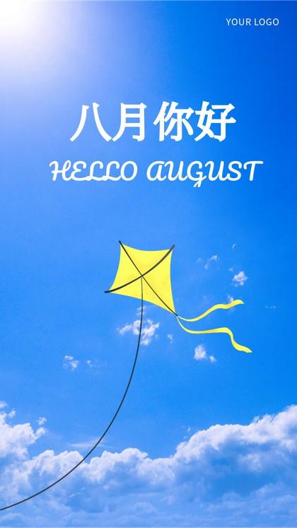 八月你好,风筝