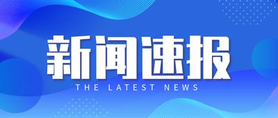 新闻速报,最新消息