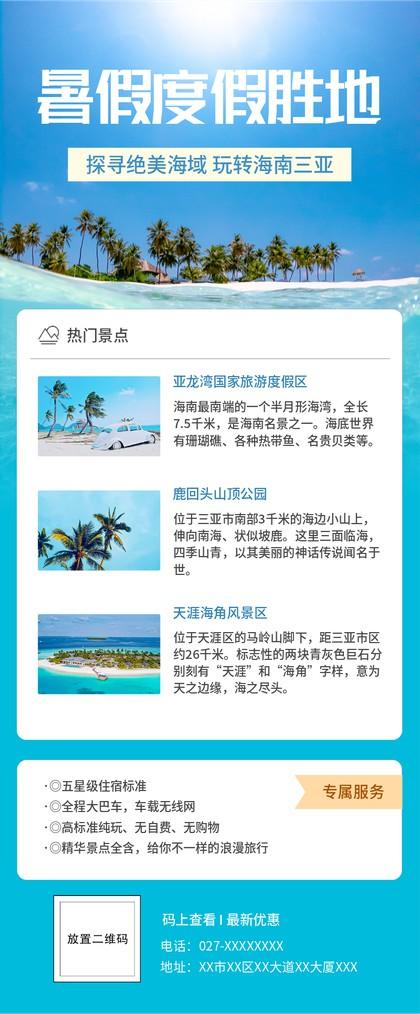 暑假,度假胜地,旅游