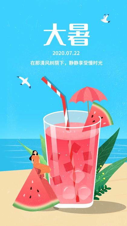 节气 大暑 夏天 西瓜 二十四节气手机海报 七月