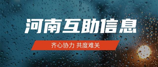 河南 暴雨 新闻 首图