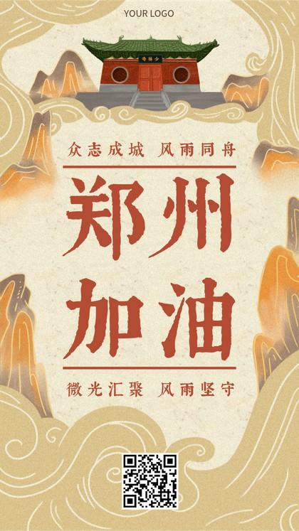 郑州,加油,鼓励,打气