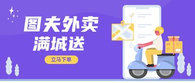 外卖 购物 网络快递 双11 618