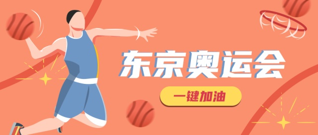 东京奥运会 篮球 比赛 加油 首图