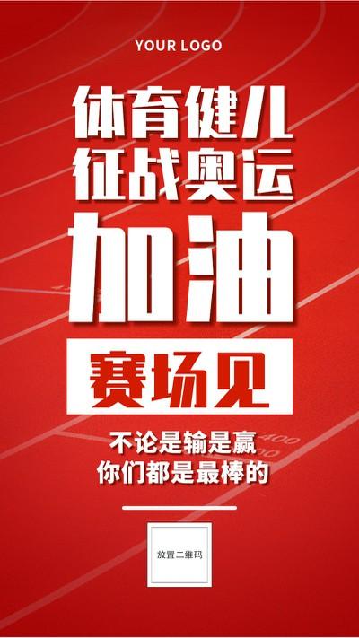 奥运会,中国加油,运动员