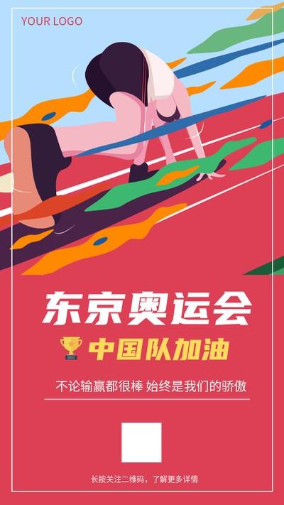 奥运会 加油 比赛 跑步