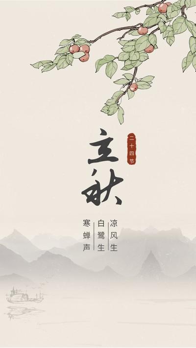 立秋节气 海报