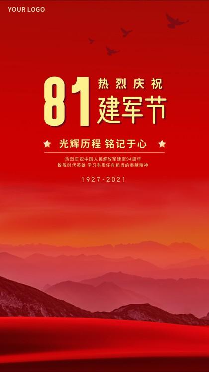 八一建军节,祝福,手机海报