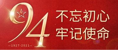 八一,建军节,祝福