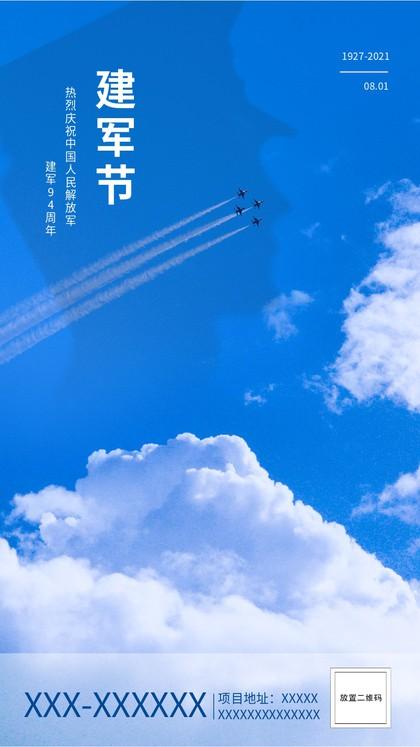 八一节,空军