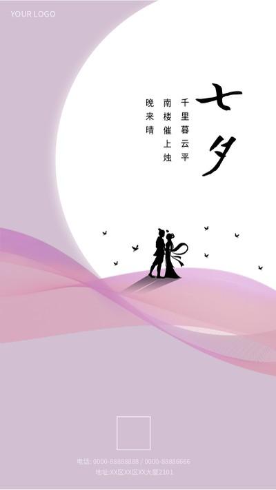 七夕海报 喜鹊 牛郎织女
