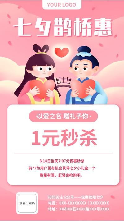七夕节,情人节,优惠,福利