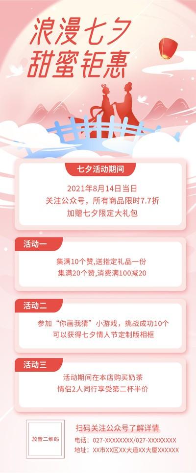 七夕节,特惠,活动,营销