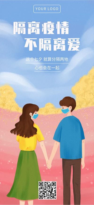 七夕,疫情,手机海报