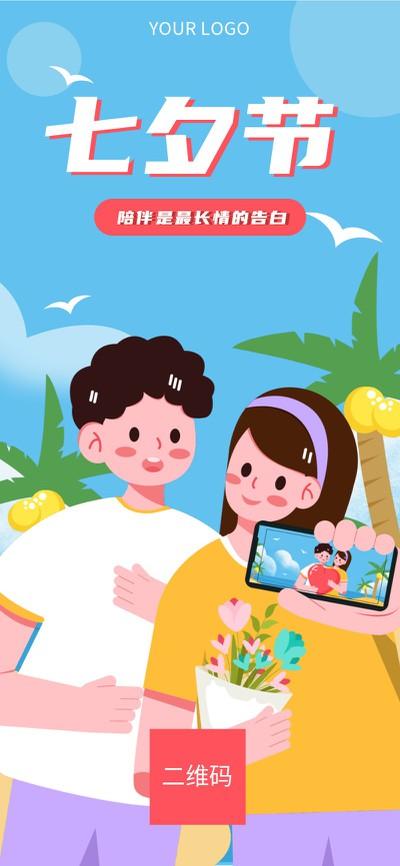 情人节海报七夕 情侣 可爱