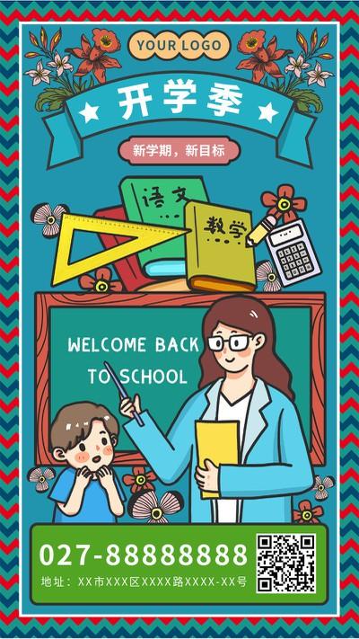 开学季,祝福,手机海报