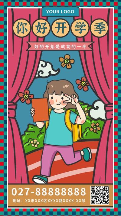 开学季,手绘,手机海报
