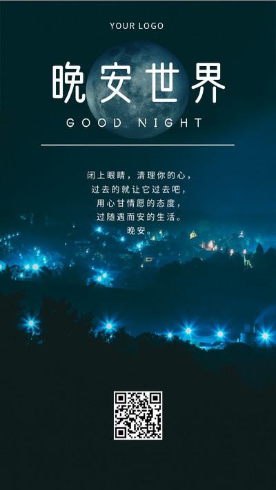 晚安,日签,手机海报