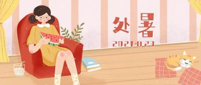 三伏天 夏日 避暑 处暑 节气