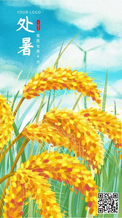 二十四节气,处暑,麦子