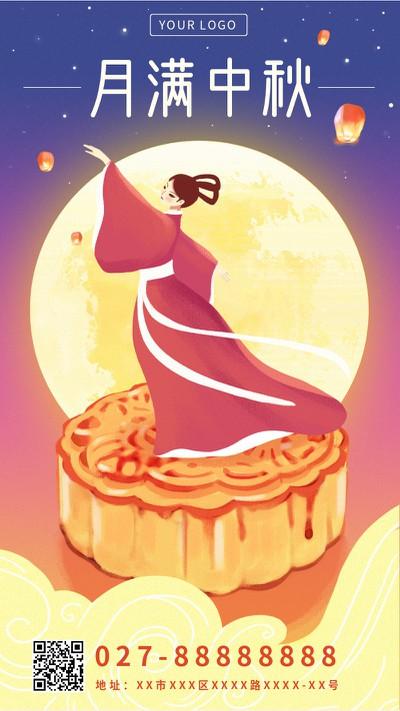 中秋,月饼,手机海报