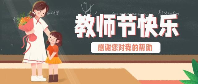 教师节快乐 老师 女孩 教师