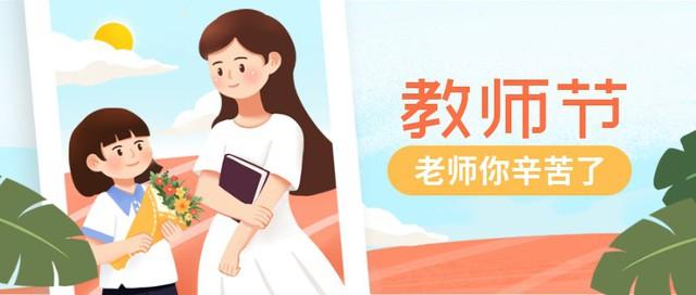 教师节,节日,祝福