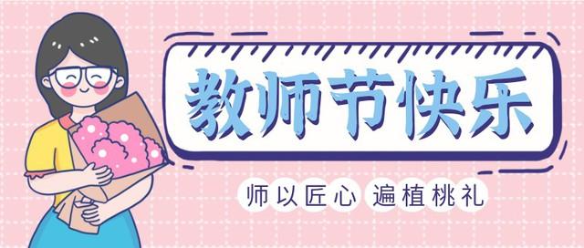 教师节,祝福,公众号首页
