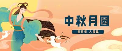 中秋节 团圆